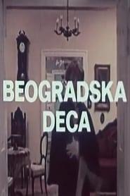 Beogradska deca 1976