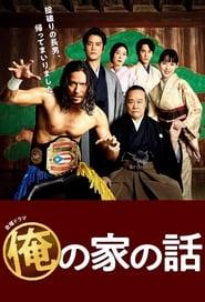 Ore no Ie no Hanashi poster