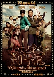 Welcome to Shama Town (2010) poster