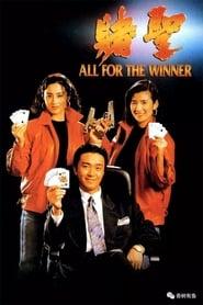 All for the Winner (God of Gamblers I)