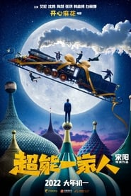 مشاهدة فيلم 超能一家人 2022 مترجم أون لاين بجودة عالية