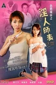 色慾城市之淫人師表 (2003)