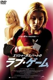 Lucky Girl 2001