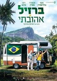 Back to Maracanã (2019)