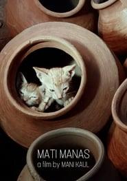 माटी मानस 1985