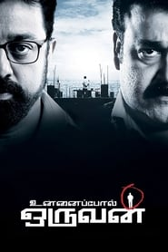 Unnaipol Oruvan (2009) Tamil BluRay 720p | GDRive