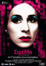Strella A Womans Way – Στρέλλα (2009)