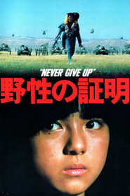 Never Give Up (1978)