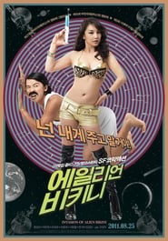 Invasion of Alien Bikini (2011)