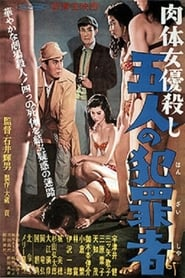 Nude Actress Murder Case: Five Criminals (1957)