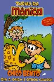 Chico Bento, Óia a Onça! 1990