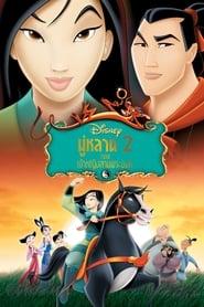 Mulan 2 มู่หลาน 2 ตอน เจ้าหญิงสามพระองค์ (2004)