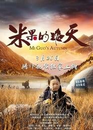 Mi Guo's Autumn (2019)