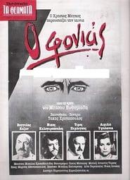 Ο φονιάς (1983)