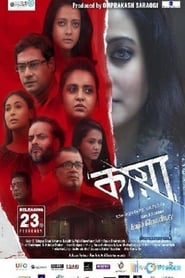 KAYA: The Mystery Unfolds Bengali Full Movie Watch Online