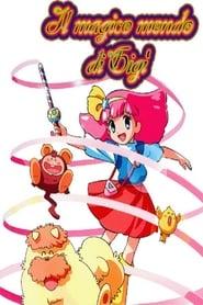 Poster Magical Princess Minky Momo 1991