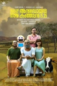 Android Kunjappan Version 5.25 (2019) Malayalam Full Movie Watch Online