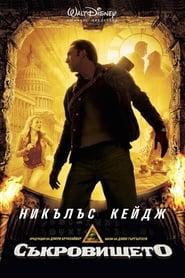 Съкровището (2004)