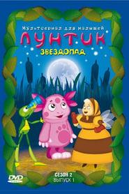 Luntik: Season 2