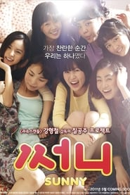 써니 [2011]