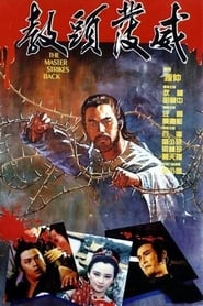 The Master Strikes Back (1985)