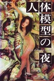 人体模型の夜 1996