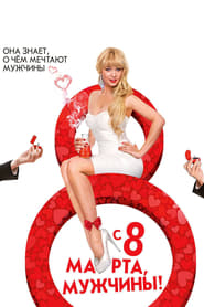 Happy March 8th, Men! (2014) Online Cały Film Lektor PL