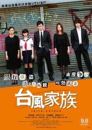 Typhoon Family (2019) Japanese Crime || 480p, 720p || ESub