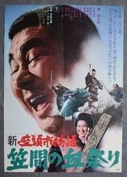 La conspiración de Zatoichi 1973