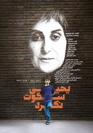 Yahya Sokoot Nakard (2015) Online Cały Film Lektor PL