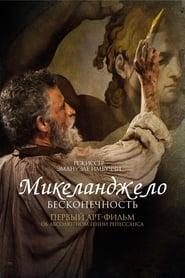 Микеланджело. Бесконечность (2019)