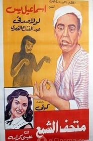 Ismail Yassine at the Wax Museum