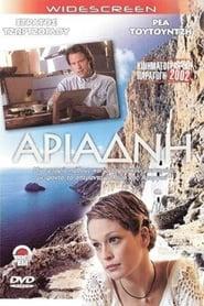 Αριάδνη 2002