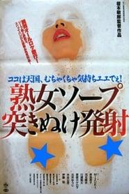 熟女ソープ 突きぬけ発射 1998