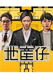 مشاهدة مسلسل Who Sells Bricks in Hong Kong مترجم أون لاين بجودة عالية
