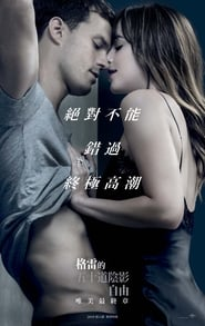 五十度飞.Fifty Shades Freed.2018