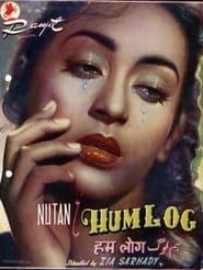 Hum Log (1951)