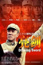 مشاهدة مسلسل Drawing Sword مترجم أون لاين بجودة عالية