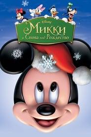 Смотреть Микки: И снова под Рождество