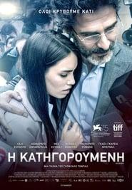 Η Κατηγορούμενη / The Accused (2018) online ελληνικοί υπότιτλοι