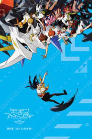 Digimon Adventure Tri Online Legendado Grátis em Full HD