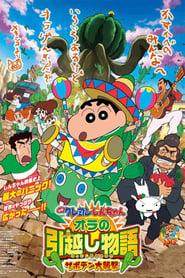 Crayon Shin-chan: My Moving Story! Cactus Large Attack! ชินจัง เดอะ มูฟวี่ ผจญภัยต่างแดนกับสงครามกระบองเพชรยักษ์