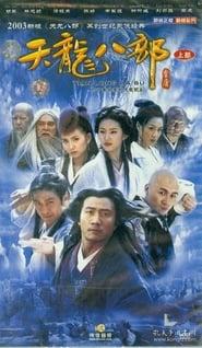 Poster Demi-Gods and Semi-Devils 2003