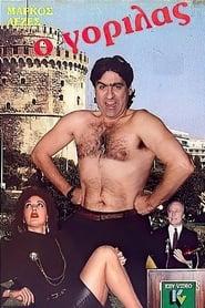 Ο γορίλας 1984
