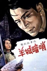 羊城暗哨 1957