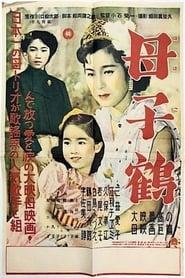 母子鶴 1952