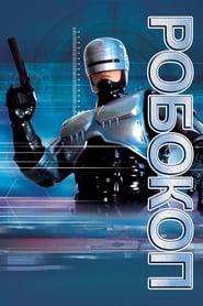 Смотреть Робокоп