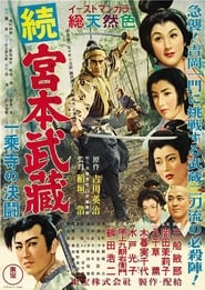 Watch Samurai II: Duel at Ichijoji Temple (1955) Fmovies