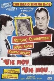 Poster Yie mou... Yie mou... 1965