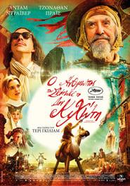 The Man Who Killed Don Quixote / Ο Άνθρωπος Που Σκότωσε Το Δον Κιχώτη (2018)